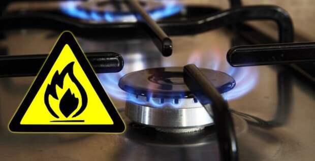 Правила безопасности: бытовой газ.