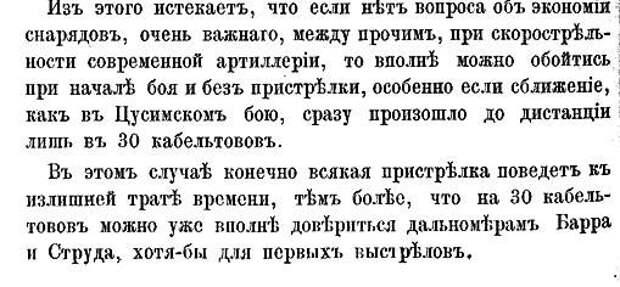 О различных методах управления огнем русского флота накануне Цусимы