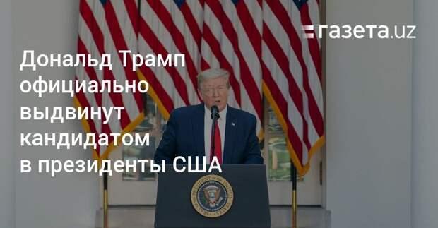 Дональд Трамп официально выдвинут кандидатом в президенты США