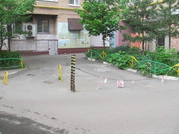 Отгороженное парковочное место