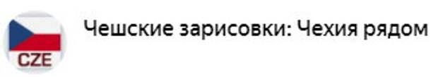 Какую «правду» знают чехи о России и хотят от меня некоторые читатели