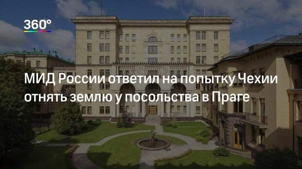 МИД России ответил на попытку Чехии отнять землю у посольства в Праге