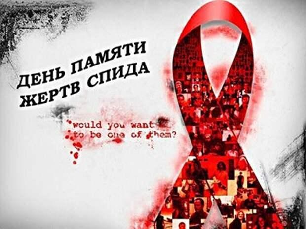16 мая 2021 года - Всемирный День памяти людей, умерших от СПИДа.