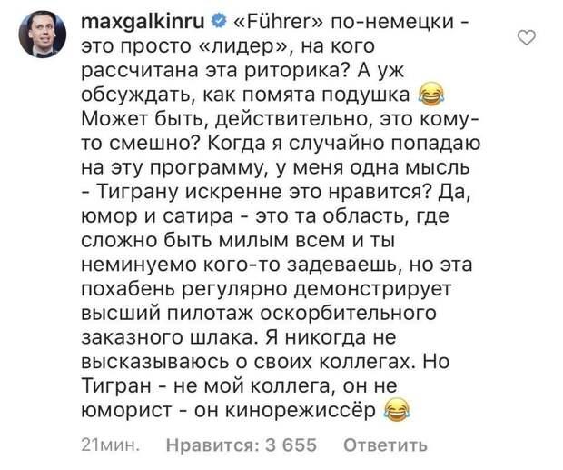 Галкину не понравилась «похабная» шутка Кеосаяна в адрес Навального