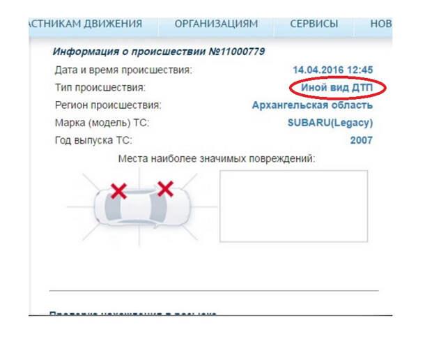 """Кстати теперь на сайте ГИБДД www.gibdd.ru/check/auto/ при вводе моего VIN, у меня отображается """"Иной вид ДТП"""" дороги, дорожники"""