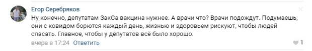 Позор Макарову за кражу вакцины у врачей и учителей!