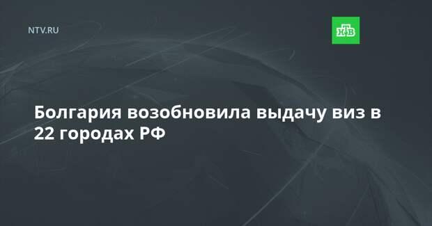 Болгария возобновила выдачу виз в 22 городах РФ