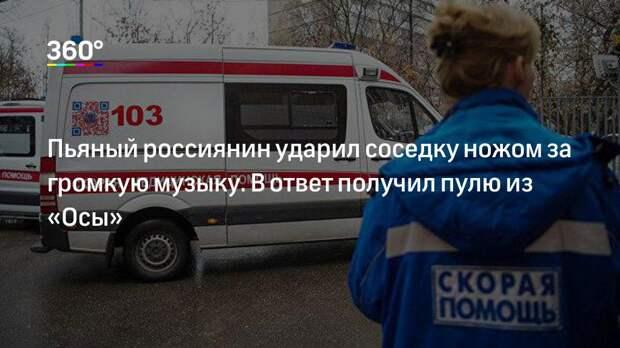 Пьяный россиянин ударил соседку ножом за громкую музыку. В ответ получил пулю из «Осы»