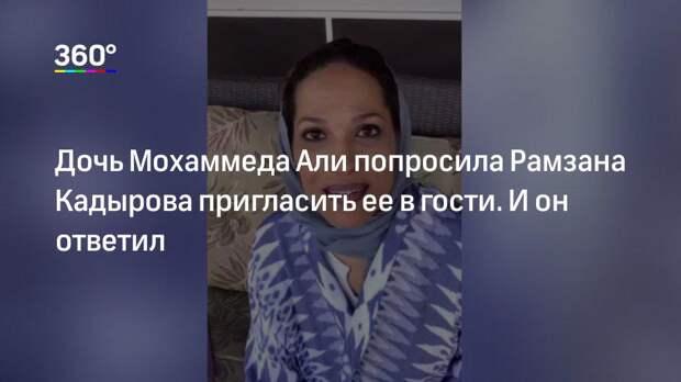 Дочь Мохаммеда Али попросила Рамзана Кадырова пригласить ее в гости. И он ответил