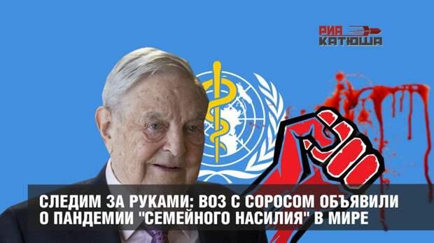 """Следим за руками: ВОЗ с Соросом объявили о пандемии """"семейного насилия"""" в мире"""