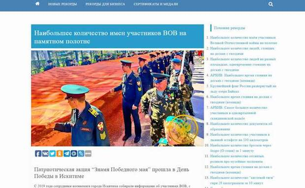 «Знамя Победного мая» из Искитима попало в Книгу рекордов России