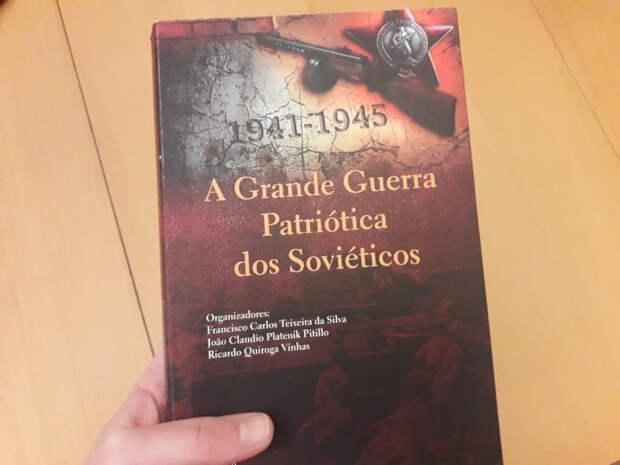 Забытый союзник: на чьей стороне воевала Бразилия во Второй мировой