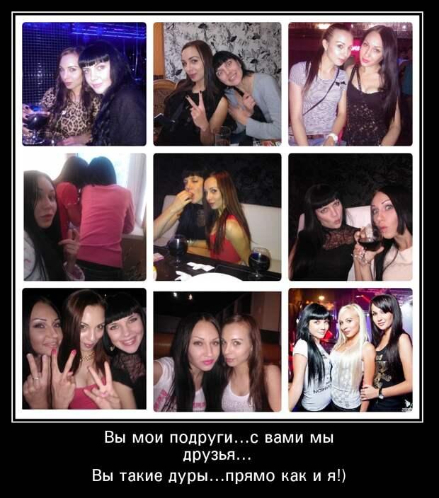 Веселые демотиваторы про девушек для настроения (11 фото)