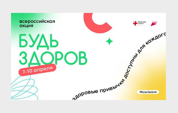 В России во Всемирный день здоровья стартует акция «Будь Здоров!»
