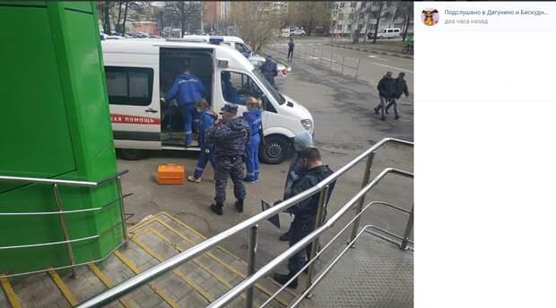 Попытка купить на Бескудниковском бульваре продуктов на 10 копеек закончилась госпитализацией