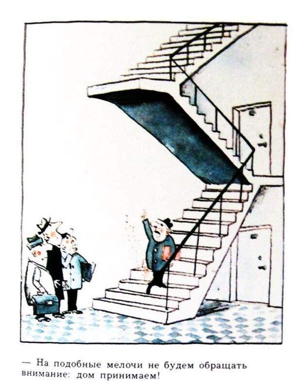 Критика строительства в юмористическом журнале Крокодил, СССР, 1960–е.