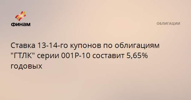 """Ставка 13-14-го купонов по облигациям """"ГТЛК"""" серии 001Р-10 составит 5,65% годовых"""