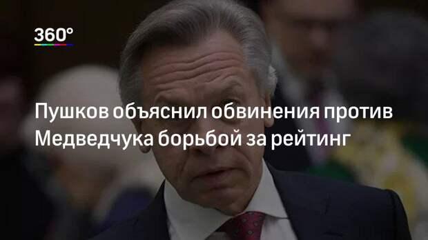 Пушков объяснил обвинения против Медведчука борьбой за рейтинг