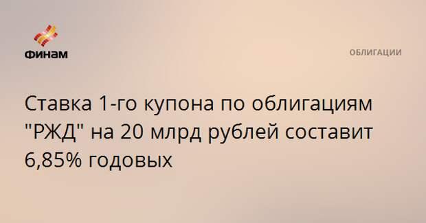 """Ставка 1-го купона по облигациям """"РЖД"""" на 20 млрд рублей составит 6,85% годовых"""