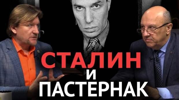 Разоблачая либеральные мифы. Почему Пастернак был искренним сталинистом. А. Фурсов, Н. Сапелкин