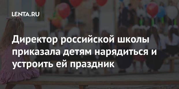 Директор российской школы приказала детям нарядиться и устроить ей праздник