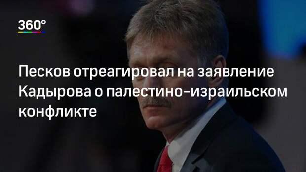 Песков отреагировал на заявление Кадырова о палестино-израильском конфликте