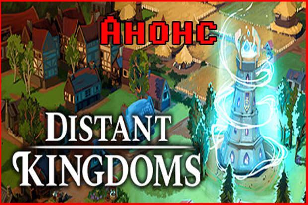 Ранний доступ Distant Kingdoms