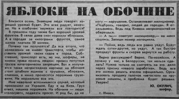Десять километров за копейку. Автостоп в СССР СССР, автостоп
