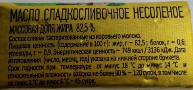 Если в составе указано, что продукт из пастеризованных сливок коровьего молока, то масло натуральное / Фото: spasibovsem.ru