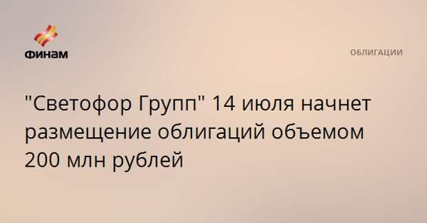 """""""Светофор Групп"""" 14 июля начнет размещение облигаций объемом 200 млн рублей"""