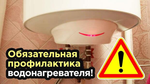 Нужно ли сливать воду из водонагревателя на время его простоя