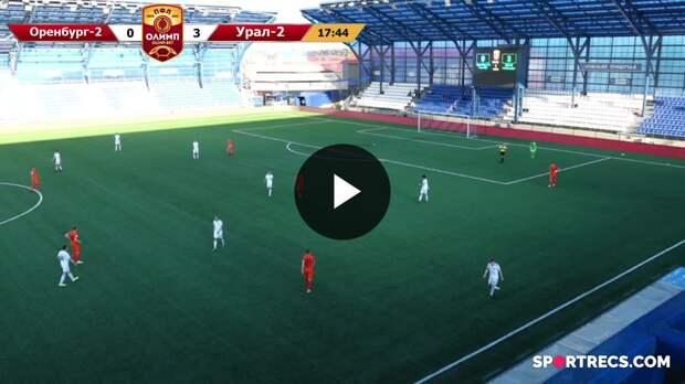 ОЛИМП – Первенство ПФЛ-2020/2021 Оренбург-2 vs Урал-2 18.05.2021