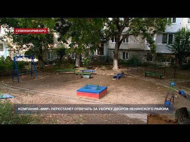 Компания «Мир» перестанет отвечать за уборку дворов Ленинского района