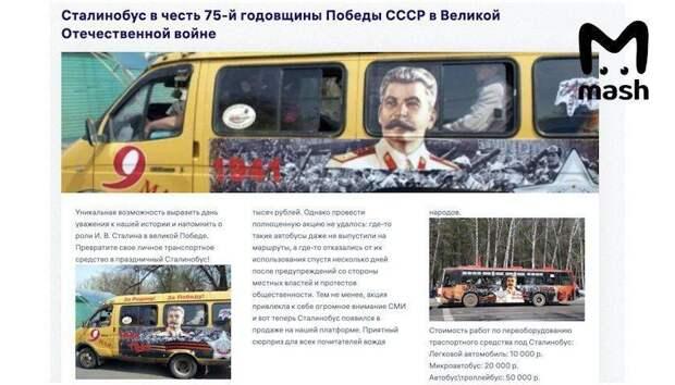 На 9 мая москвичам предложили украсить свои авто портретом Сталина.