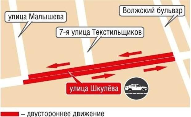 Движение на улице Шкулева стало двусторонним
