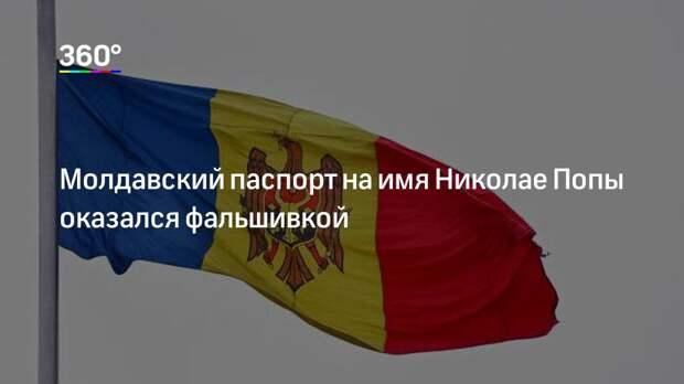 Молдавский паспорт на имя Николае Попы оказался фальшивкой