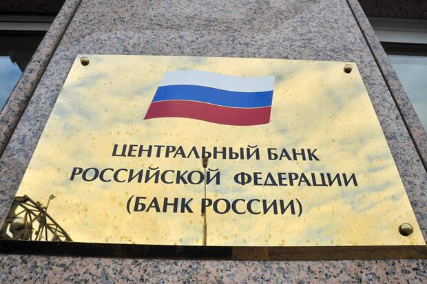 Банк России подготовился к отключению от SWIFT