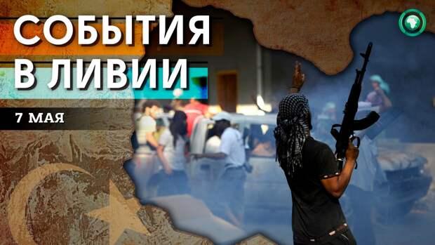 Нападение на отель в Триполи и визит главы МИД в Сабху — что произошло в Ливии 7 мая