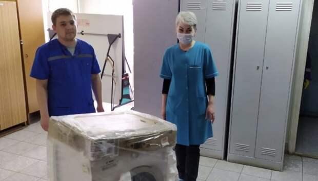 Подстанции скорой помощи Подольска подарили стиральную машину