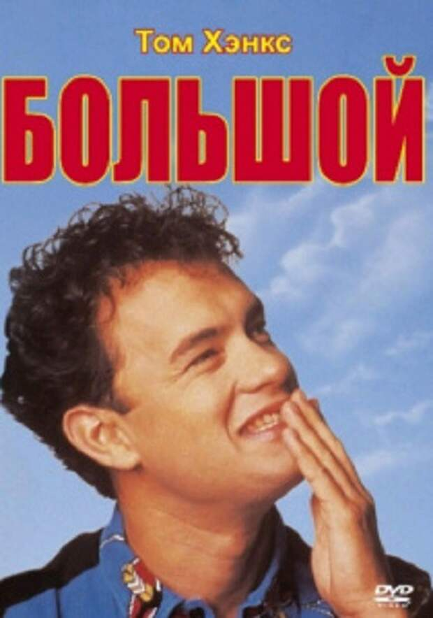 Большой / Big, 1988 70-80 года, комедии, на выходные, подборка