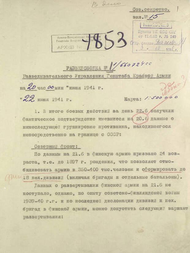 Разведсводка №1 Разведывательного Управления Генштаба Красной Армии от 22.06.1941 г. / ©mil.ru