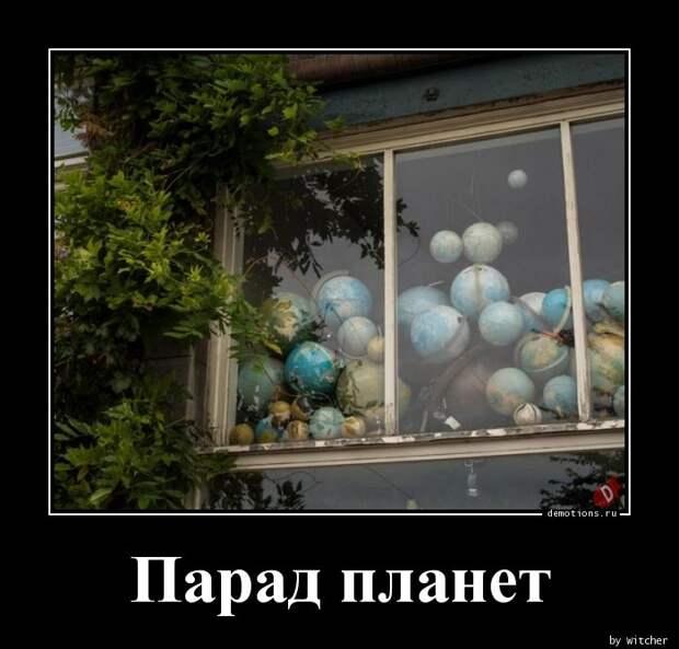 Парад планет демотиватор, демотиваторы, жизненно, картинки, подборка, прикол, смех, юмор