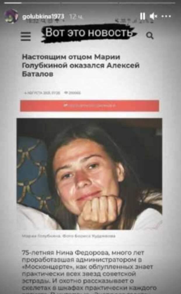 «Вот это новость!»: Голубкина отреагировала на новость о своем «настоящем» отце Баталове