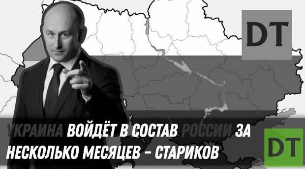Украина войдёт в состав России в течение нескольких месяцев – Стариков