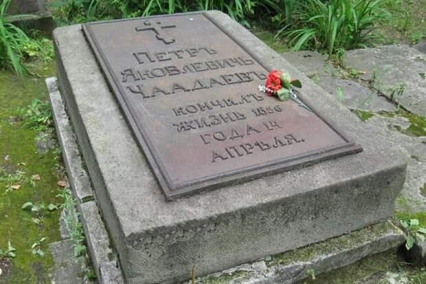 Русский путь Петра Чаадаева