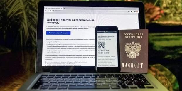 Пропуска для поездки на работу будут автоматически продлены до 4 мая/ Фото mos.ru