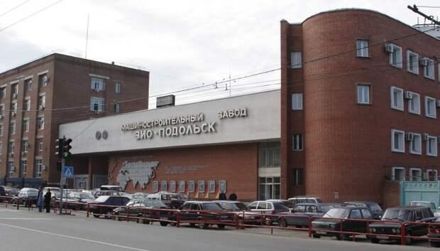Пестов поздравил сотрудников завода «ЗиО‑Подольск» с юбилеем предприятия