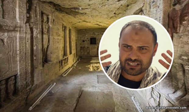 Археолог, открывший египетскую гробницу, рассказал о проклятии фараона