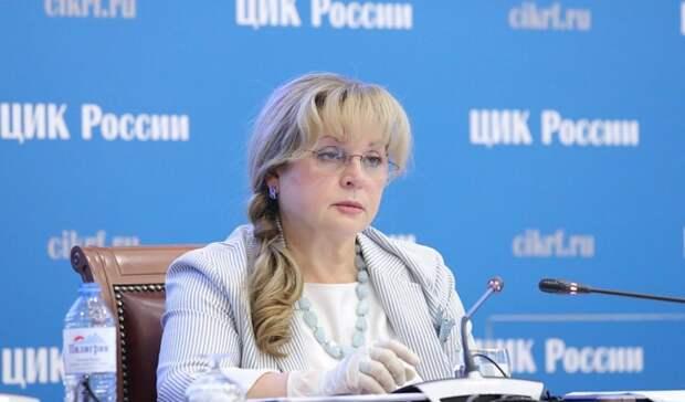 ЦИК России готов провести круглый стол потрехдневному голосованию