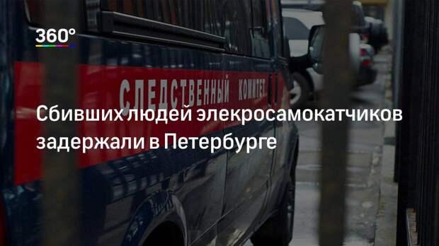 Сбивших людей элекросамокатчиков задержали в Петербурге